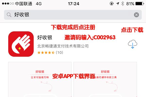 中付电签安卓APP下载界面